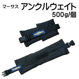 あす楽対応 マーサス アンクルウエイト 500g×1個 カラーブラック アンクレット (ソフトウェイト) ダイビング 潜水