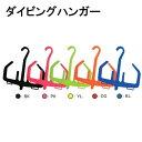 ダイビングハンガー ダイビング器材 たっぷり干せる 組み立て式・6色  メーカー在庫確認します
