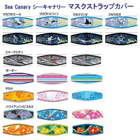 シーキャナリー オリジナル マスクストラップカバー かわいい おしゃれなデザイン! 見て楽しい!着けて嬉しい! 海でも可愛く&かっこよく♪  メーカー在庫確認します