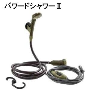 簡易シャワー アウトドアに最適 パワードシャワー2 サーフィンに便利 (MU-5425) シガーソケットに挿して使えます