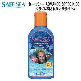 SALE 特価 SAFESEA セーフシー アドバンス KIDS SPF30+ ボトル クラゲ に刺されない 日焼け止め ADVANCE 子供用 敏感肌用 海水浴 シュノーケリング 楽天ランキング人気商品