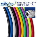 MIFLEXエクストリームホースBC/ドライホースカラフルな中圧ホース
