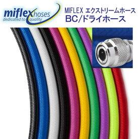 MIFLEX エクストリームホース ■BC/ドライホース■ 【56cm】マイフレックス ダイビング柔軟性抜群 カラーが豊富 摩擦に強いコーティング加工で寿命も3倍 (納期約2週間)