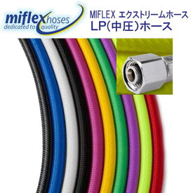MIFLEX エクストリームホース LPホース 【65cm】 マイフレックス レギ用 柔軟性抜群 カラー豊富 摩擦に強いコーティング加工で寿命も3倍 メーカー在庫確認します (納期約2週間)