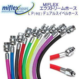 MIFLEX エクストリームホース  LPデュアルスイベルホース LPホース【71cm】 マイフレックス レギ/オクト用 柔軟性抜群 カラーが豊富 寿命3倍 メーカー在庫/納期確認します