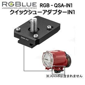 RGBlue アールジーブルー 【クイックシューアダプター】 RGB-QSA-IN1 対応メーカー/製品:INON D2000/S2000/Z240 クイックシューシステム 撮影機材を瞬時に着脱する  メーカー在庫確認します