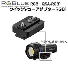 RGBlue アールジーブルー 【クイックシューアダプター】 RGB-QSA-RGB1 対応メーカー/製品:RGBlue SYSTEM01/02/03シリーズ クイックシューシステム 撮影機材を瞬時に着脱する  メーカー在庫確認します