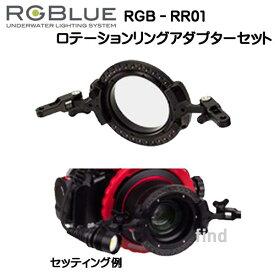 RGBlue アールジーブルー 【ロテーションリングアダプターセット】 RGB-RR01 レンズを中心にツインライトを 360度回転させる新機構 メーカー在庫確認します