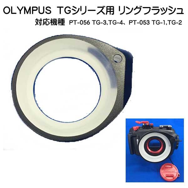OLYMPUS TGシリーズ用 リングフラッシュ 関根モデルVer2 楽天ランキング人気商品 メーカー注文後納期お知らせ