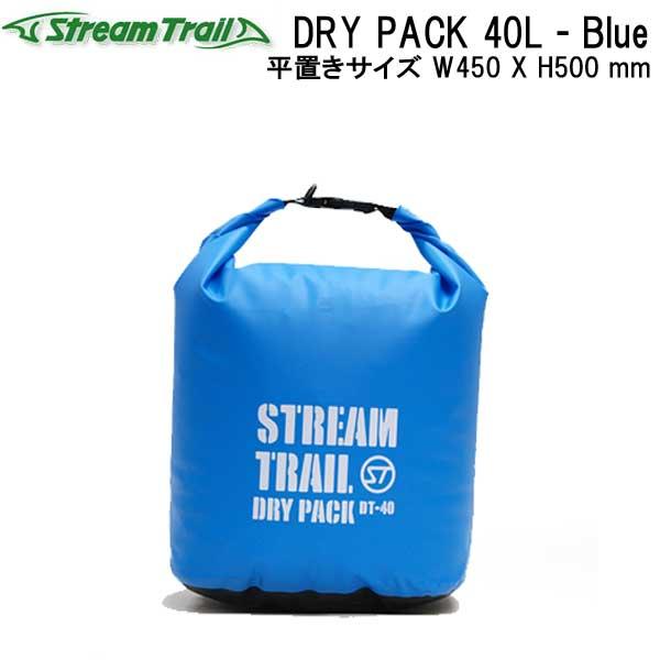 ストリームトレイル Dry Pack 40L ドライパック 40リットル ブルー メーカー在庫/納期確認します