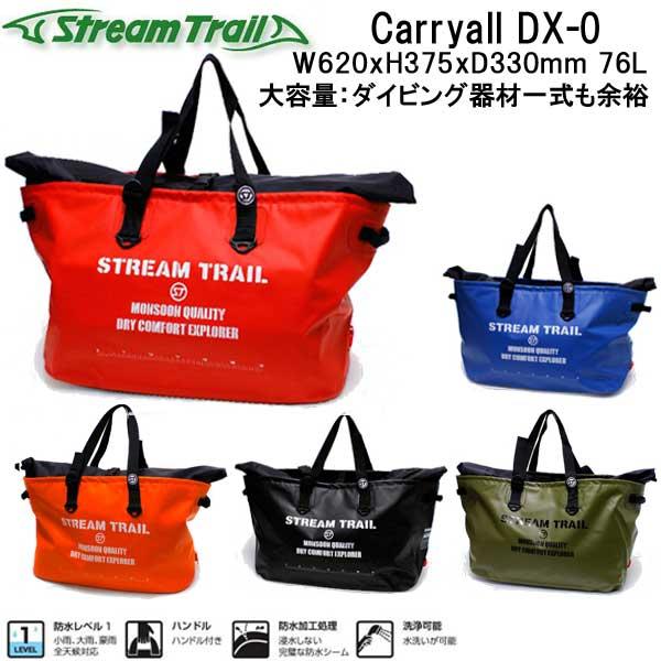 ストリームトレイル Carryall DX-0 キャリーオール トートバッグ ウォータープルーフバッグ ●楽天ランキング人気商品● メーカー在庫確認します