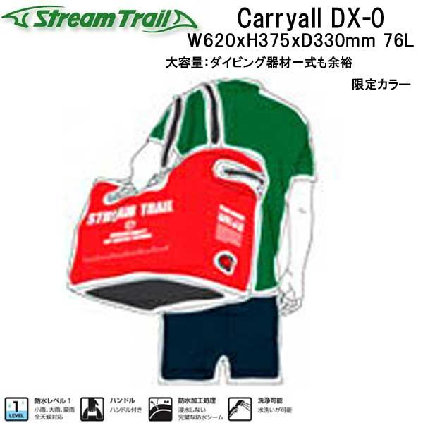 ストリームトレイル 76L Carryall DX-0 ホワイト イエロー ピンク ライム キャリーオール トートバッグ 防水バッグ ●楽天ランキング人気商品● メーカー在庫確認します