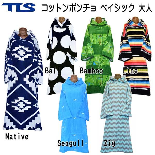 お着替えポンチョ TLS ベイシック コットンポンチョ お着替えタオル TOOLSメンズ レディース サーフィン ダイビング ウェイク ジェット