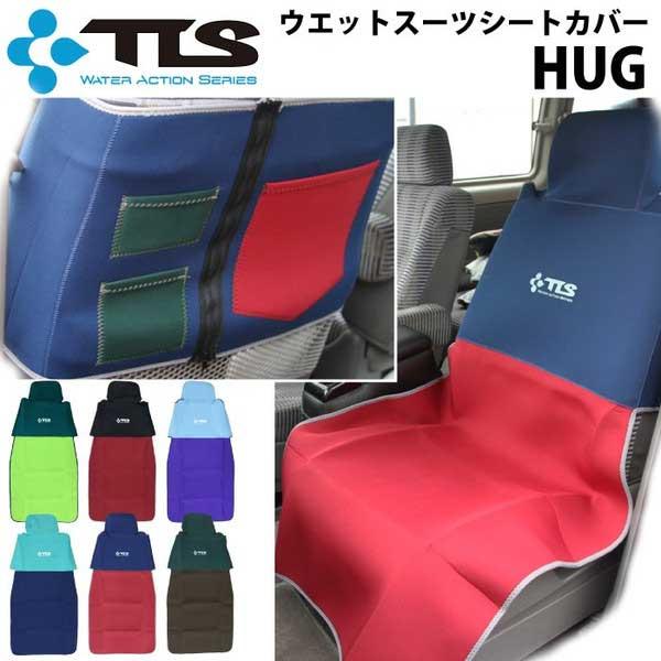 TLS TOOLS シートカバー HUG おしゃれなシートカバー 車のシートが濡れない&汚れない  ウェイク ジェット