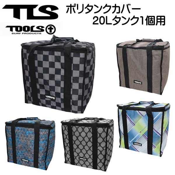 TOOLS TLS ポリタンクカバー 20L用 ■カバーのみ■ 便利なポリタンク保温カバー   メーカー在庫/納期確認します