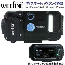 スマートフォン用 防水ハウジング WEEFINE WFスマートハウジングPRO #10445 iOS/Androidに両対応 防水ケース ウォータープルーフ ケース 耐圧水深 80m