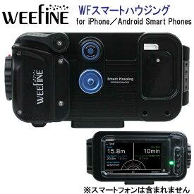 スマートフォン用 防水ハウジング WEEFINE WFスマートハウジング #10446 iOS/Androidに両対応 防水ケース ウォータープルーフ ケース 耐圧水深 80m