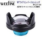 Fisheye WEEFINE WFスマートフォン用 防水ハウジング WFスマートハウジング専用 WFワイドコ…