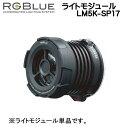 RGBlue アールジーブルー ライトモジュール LM5K-SP17  スポットビーム SYSTEM01/02 対応アクセサリー メーカー在庫確認します