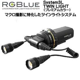 *フルセット仕様* 充電式、充電器付き 【 RGBlue System03L Premiam 】 アールジーブルー システム03L プレミアムカラー LEDライト ツインライト 最大2200ルーメン(2灯)メーカー在庫確認します