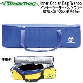 ストリームトレイル Inner Cooler Bag Wahoo インナークーラーバッグワフー WAHOOにピッタリ クーラーバッグ  魚 保冷バッグ 釣り 防水仕様ではありません