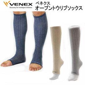 *VENEX* ベネクス アクセサリー【オープントウ リブソックス】リカバリーウェア 疲労回復が、目的 締め付けのない柔らかなオープントウリブソックス 【日本製】 メーカー在庫/納期確認します*