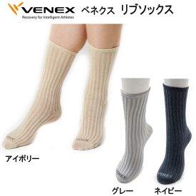 *VENEX* ベネクス 【アクセサリー リブソックス】リカバリーウェア 疲労回復が、目的 締め付けのない柔らかなリブソックス 【日本製】 メーカー在庫/納期確認します*