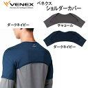 欠品中 *VENEX* ベネックス リカバリーウェア【アクセサリー】 ショルダーカバー 上腕から肩を立体的なパターンでカバー 取れない…