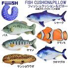 新デザイン登場! ストリームトレイル FiiiiiSH FISH CUSHION&PILLOW フィッシュ クッショ…