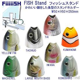 ストリームトレイル FiiiiiSH Fish Stand フィッシュ スタンド メーカー在庫/納期確認します