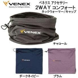 VENEX ベネクス アクセサリー 【2WAYコンフォート】 ネックウォーマー/キャップとして 首や頭部を優しく包み込む 【日本製】 メーカー在庫/納期確認します