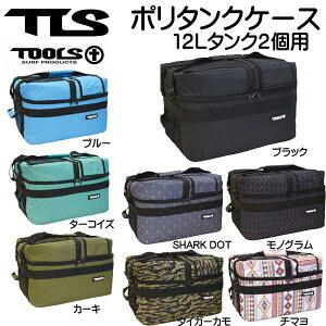 TOOLS TLS ポリタンクカバー 12Lx2個用 ■ケースのみ■ ラブル 便利なポリタンク保温カバー