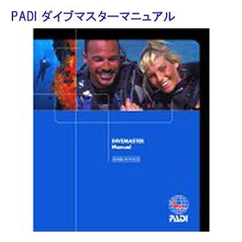 PADI 70090J ダイブマスターマニュアル DMコース ネコポス メール便対応可能