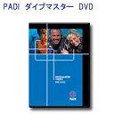 PADI教材 DVD  70844J PADI ダイブマスター DVD DMコース
