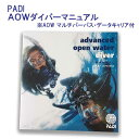最新版 PADI アドヴァンス AOW ダイバーマニュアル (スレート付)70139J (69230J付) ダイビング マニュアル