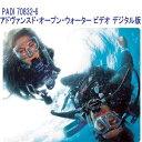 最新版 PADI 70832J  アドヴァンスド・オープン・ウォーター・ダイバー 【AOW DVD】