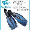 REEF TOURER  スノーケリング用フィン (RF-20)  ●フルフットフィン RF20 楽天ランキング人気商品 メーカー在庫確認します