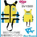 【あす楽対応】REEF TOURER ■子供用 SV1500 スノーケリングベスト (SV-1500)シュノーケル スノーケリング シュノーケリング …