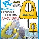 【あす楽対応】リーフツアラー シュノーケル 大人用 SV4510 スノーケリング ベスト 旅行用 携帯用 (SV-4510)  ●楽天ランキング…