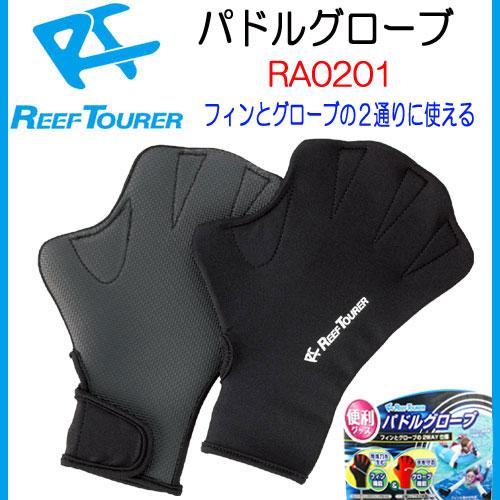 【あす楽対応】リーフツアラー 【RA0201】 パドルグローブ  フィンとグローブの2通り使える シュノーケリング用グローブ 水泳のトレーニングにも  (RA-0201)