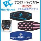REEF TOURER リーフツアラー RA5002  スノーケリング用 マスクストラップカバー (RA…