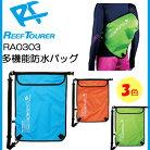 REEF TOURER リーフツアラー RA0303 多機能防水バッグ ウォータープルーフバッグ 様々…