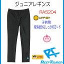 【あす楽対応】リーフツアラー RA5204 ジュニアロングパンツ 子供用 レギンス RA5204 キッズ 子ども REEF TOUR…