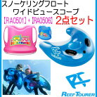 REEF TOURER【リーフツアラー】 RA0501 & RA0506 子供用 2点セット * キッズ * スノー…
