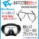 REEF TOURER シュノーケル 度付レンズセット 【RA0508-RA0507】 リーフツアラー 選べる度数 VRにも レンズ2個 インナーフレーム …