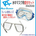 【あす楽対応】REEF TOURER リーフツアラー 【RA0509】水中マスク用度付セット 水中マスクに セットするだけ 同じ度数のレンズが2枚1組セット フ...