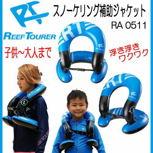 【あす楽対応】シュノーケル【RA0511】 スノーケリング補助ジャケット REEF TOURER リーフツアラー コレを着れば楽に浮いていられます子供〜大人まで スノーケル スノ—ケリング 浮輪【ネコポスお届け可能】RA-0511 ra0511