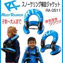 【あす楽対応】シュノーケル【RA0511】 スノーケリング補助ジャケット REEF TOURER リーフツアラー コレを着れば…