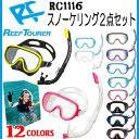 【あす楽対応】 ★リーフツアラー★REEF TOURER スノーケリング 用 【RC1116Q】 スノーケル & マスク シリコン製…