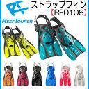 【あす楽対応】 REEF TOURER シュノーケル 【RF0103】RF-0103 シュノーケリング用フィン 超軽量 本格タイプ コンパクト ストラップ…